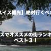 【スイス観光】実際に行った!絶対行くべきスイスのオススメの観光地ランキング
