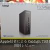 【MacBook Proに繋ぐケーブルを完全に一本化】学生Apple信者によるCaldigit TS3 Plus開封レビュー