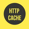 HTTP キャッシュおさらい