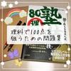 中2☆『高校入試理科 塾技80』で理科のテスト100点を目指す!