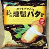山芳製菓 ポテトチップス 私の燻製バター味