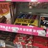 【コンセプト】チョコの違いがわかる大人になりたい
