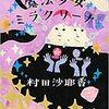 『丸の内魔法少女ミラクリーナ』村田沙耶香