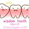 【週末英語#175】親知らずは英語で「wisdom tooth」