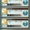 ウーノ・闇武器進捗