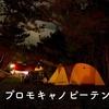 【初めてのテント】コスパ最強⁉︎ 山善 キャンパーズコレクション プロモキャノピーテント5