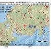 2016年07月26日 10時59分 岐阜県美濃東部でM2.6の地震