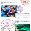 【沖縄で無料でイルカと触れ合える裏技!】沖縄出身の筆者がこっそり教える、子連れでも楽しめる沖縄の穴場スポット!