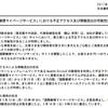 日本郵便に不正アクセス、送り状やメアドが流出 - 「Apache Struts 2」の脆弱性が原因