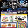 本日、真岡鉄道SLイルミネーション2017が開催。