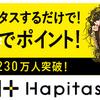 今話題のポイントサイト!その利用方法をハピタスを例に解説します!
