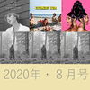"Billboard 動向・8月号 【圧巻の""WAP""、アルバムはTaylor Swift】"