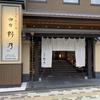 コスパ最強の京都の宿「蓮花の湯 御宿 野乃 京都七條」を紹介。(Kyoto, Onyado Nono Kyoto Shichijo)