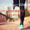 ランナーが足の怪我を減らすためのランニングシューズの選び方:前半