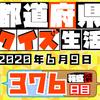 【都道府県クイズ生活】第376回(問題&解説)2020年6月9日