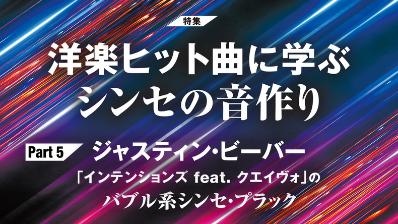 ジャスティン・ビーバー「インテンションズ feat. クエイヴォ」のバブル系シンセ・プラックを作る!〜洋楽ヒット曲に学ぶシンセの音作り