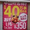 北海道 喜茂別町 道の駅 望羊中山 / 中山峠はやっぱり「あげいも」