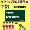 【中学レベル英作文で英語力UP!!】カナエルの英語学校 2/26