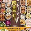 まとめて作って肉食やせ!―肉・卵・チーズを食べるMEC食の常備菜レシピ115 著者:渡辺信幸 評価:★2