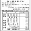Movable Typeのシックス・アパート株式会社 第16期決算公告