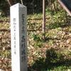 高杉城跡の説明板