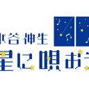 水谷伸生「星に唄おう」ブログ