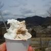 手作りアイス 和 なごみ 兵庫丹波篠山市 アイスクリーム ジェラート 地元素材