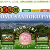 生駒山で、カウボーイみたいにバーベキューしよう!