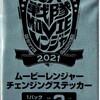 『魔進戦隊キラメイジャー THE MOVIE ビー・バップ・ドリーム』