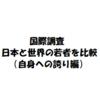 【国際調査】日本は自信のない若者が多い!?(自身への誇り編)