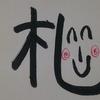今日の漢字424は「札」。札幌という地名からくる癒しの響きについて考える