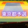 【転生の萌芽】ドッジボール全国大会東京都予選