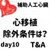 心臓移植の除外条件は何か調査した【補助人工心臓管理技術認定士試験対策】day10
