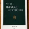 吉田裕「日本軍兵士」(中公新書)