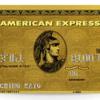 『アメリカンエキスプレス』というブランドの価値!『アメックスゴールド』を使用して初めてわかる事!!