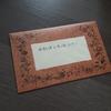 【文通村】練習のつもりで、風船便用の手紙を書いてみる。