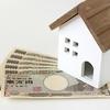 生活費はまず固定費である家賃から手を入れると一気に余裕を持った生活が出来るぞ