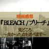 【映画感想】実写版『BLEACH ブリーチ』の見どころ~良かった点を述べます~