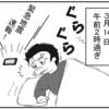 (0123話)緊急地震即応