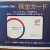 9月の株主優待 オリックス (2017年)