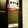 【ワインBarスール・アン】コロナ対策、今後の営業についての大切なお知らせ