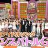 AKBINGO!EP485 アイドル達がダンスでバトル!この手の企画の楽しみ方