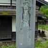 奇跡の廃村 ~大平宿~(長野県飯田市大平)