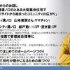 【日記】2016年8月2日(火)「武蔵●●から武蔵●●を知るシリーズ第2弾、決定!」