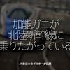 1075食目「加能ガニが北陸新幹線に乗りたがっている」JR東日本のポスターが話題
