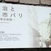 藤田嗣治と愛書都市パリ@渋谷区立松濤美術館 2012年8月18日(日)