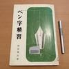 【貧乏おうち時間】ペン習字独学を始めて一ヶ月半が経ちました。【ビフォーアフター】