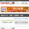 2泊3日の台湾ツアーが1人2万円!!