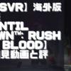 初見動画【PSVR】海外版デモ【Until Dawn™: Rush of Blood】を遊んでみての感想と評価!