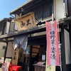 彦根でランチ 漬け物バイキング「山上茶寮」